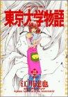 東京大学物語 25 二重性行 (BIG SPIRITS COMICS)の詳細を見る