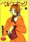 ベル・エポック (7) (ヤングユーコミックス)