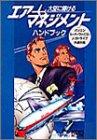 エアーマネジメント・大空に賭けるハンドブック (シブサワ・コウシリーズ)