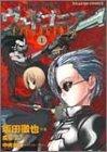 吸血殲鬼ヴェドゴニア (1) (ドラゴンコミックス)の詳細を見る