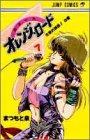 きまぐれオレンジ★ロード (Vol.7) (ジャンプ・コミックス)