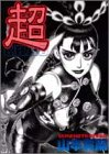 超―Chao (ヤングジャンプコミックス)