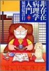 非存在病理学入門 第2巻 (バンブー・コミックス)