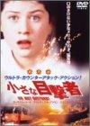 小さな目撃者 [DVD]