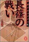 戦史ドキュメント 長篠の戦い (学研M文庫)