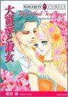 大富豪と淑女 (エメラルドコミックス ハーレクインシリーズ)の詳細を見る