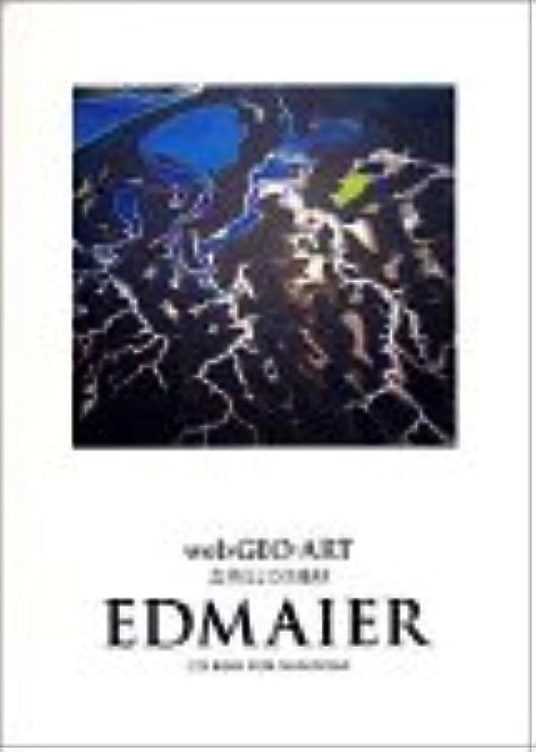 持つ悪化する好戦的なWeb GEO-ART 芸術としての地球 EDMAIER