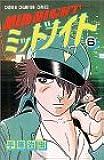ミッドナイト (6) (少年チャンピオン・コミックス)