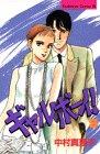 ギャルボーイ! 8 (Be・Loveコミックス)