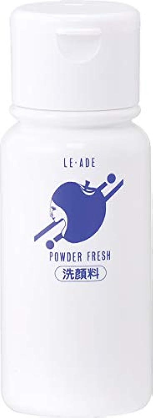安西ガムブルーベルル・アド 天然 酵素 洗顔料 パウダー フレッシュ 90g