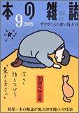 本の雑誌 (2005-9) ザリガニ入れ食い特大号 No.267
