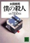 僕の殺人 / 太田 忠司 のシリーズ情報を見る