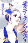 愛のアランフェス 3 (クイーンズコミックスプレミアムシリーズ)