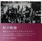 虹の軌跡 東京スカパラダイスオーケストラ 画像