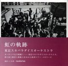 虹の軌跡 東京スカパラダイスオーケストラの詳細を見る