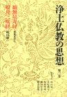 浄土仏教の思想 (第2巻) 観無量寿経・般舟三昧経