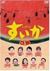 すいか Vol.1 [DVD]