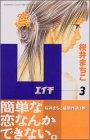 H 3 (講談社コミックスフレンド B)