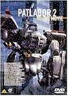 機動警察パトレイバー2 the Movie [DVD]
