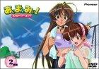 あぃまぃみぃ!ストロベリー・エッグ 2学期 [DVD]