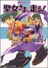 聖女さま、走る!―琥珀のティトラ (角川スニーカー文庫)の詳細を見る