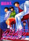 なつきクライシス 18 (ヤングジャンプコミックス)