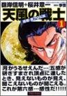 天風の戦士 1―超絶・裏プロ伝説 (近代麻雀コミックス)