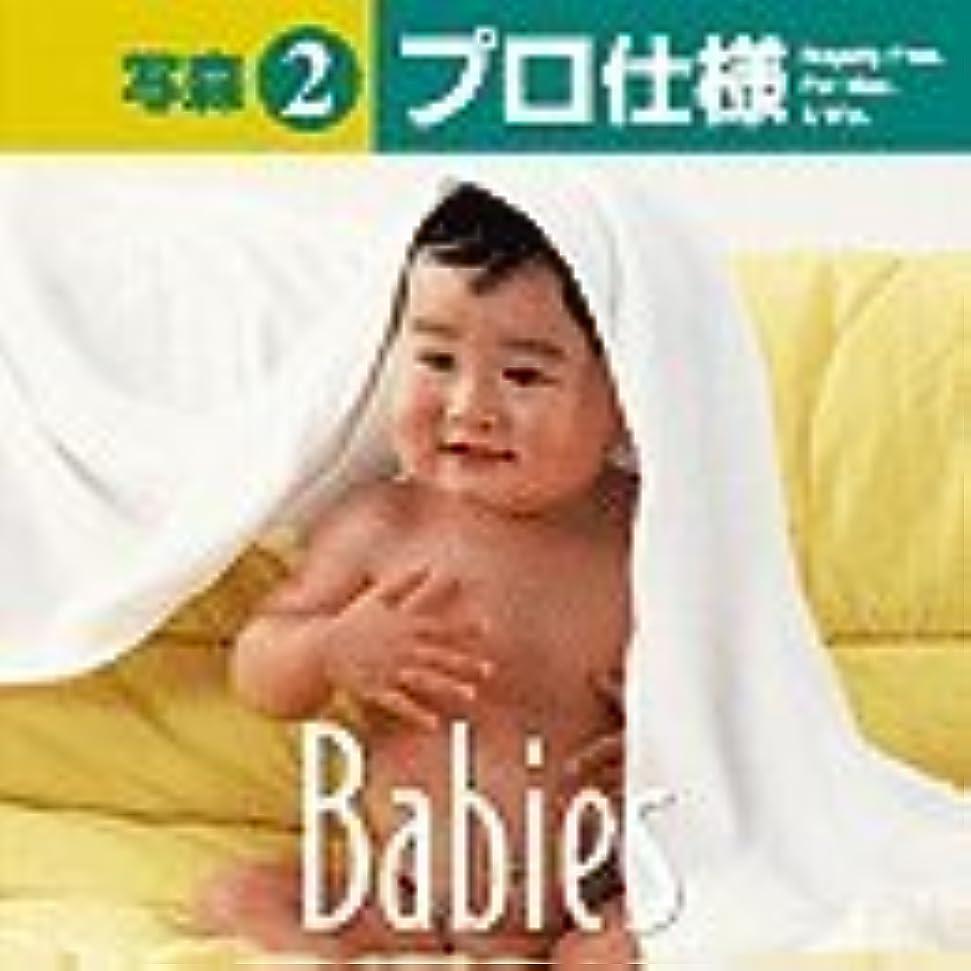 何十人も手綱量写森プロ仕様 Vol.2 Baby