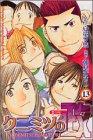 クニミツの政(まつり) (13) (講談社コミックス―Shonen magazine comics (3252巻))