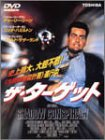 ザ・ターゲット [DVD]