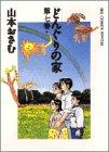 どんぐりの家 (7) (Big comics special)