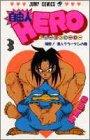 自由人HERO 3 (ジャンプコミックス)