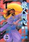 狼人同心 2 (ヤングジャンプコミックス)
