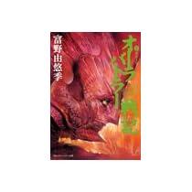 オーラバトラー戦記〈7〉東京上空 (角川スニーカー文庫)