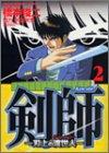 剣師 2―刃上の渡世人 (近代麻雀コミックス)