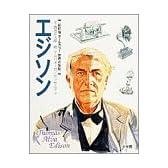 エジソン (世界の伝記)
