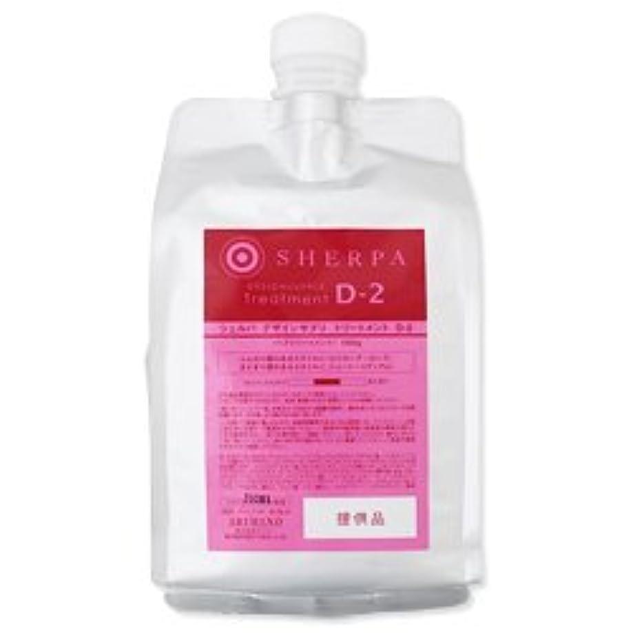 むき出しなくなる肥料【X3個セット】 アリミノ シェルパ デザインサプリ トリートメントD-2 1000g 詰替用