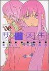 ササメキ (#00) (角川コミックス・エース)の詳細を見る