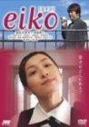 eiko[エイコ] [DVD] 画像