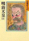 明治天皇(1) (山岡荘八歴史文庫)