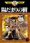 陽だまりの樹(6) (手塚治虫漫画全集)