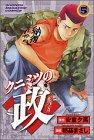 クニミツの政(まつり) (5) (少年マガジンコミックス)