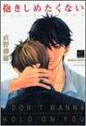 抱きしめたくない (バンブー・コミックス REIJIN Selection)