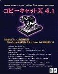 コピーキャットX 4.1