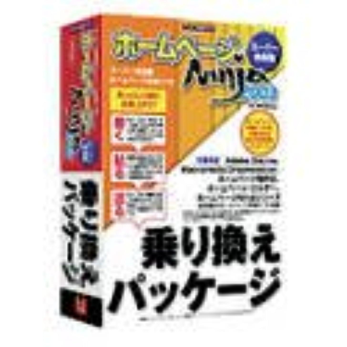 論文はっきりしない砦ホームページ Ninja 2003 for Windows 乗り換えパッケージ