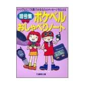 暗号集 ポケベルおしゃべりノート (竹書房文庫)