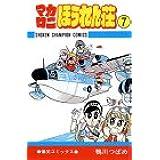 マカロニほうれん荘 7 (少年チャンピオン・コミックス)