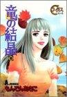 竜の結晶 10 (YOUNG YOUコミックス)