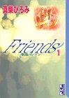 Friends―制服イレブン / 真柴 ひろみ のシリーズ情報を見る