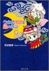 うさぎ月夜に星のふね (1) (集英社文庫―コミック版)